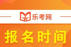 海南2021年初级会计师考试报名时间公布!