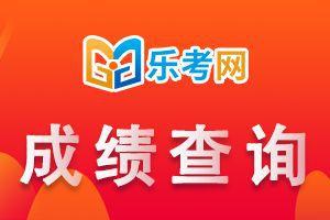 辽宁2020年二级建造师考试成绩查询时间已公布