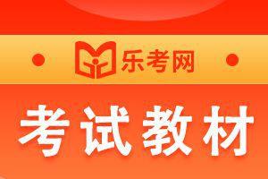 北京2021年二级建造师考试教材什么时候出来?