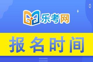 2021年云南二级建造师考试报名时间在什么时候?