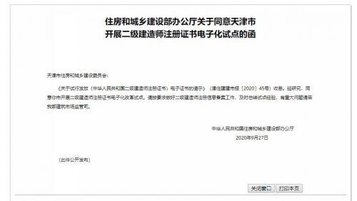 住房和城乡建设部办公厅发布了关于同意天津市开展二级建造师注册证书电子化试点的函