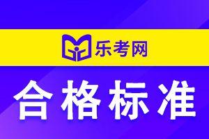 广东历年二级建造师考试合格标准介绍