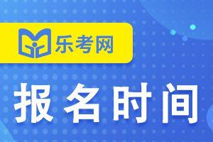 北京2021年初级会计报名时间已经结束!