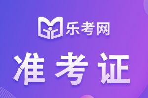 北京2021初级会计准考证打印5月7日开始