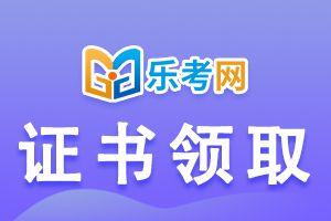 广东省2020年注会专业阶段合格证可以领取了!