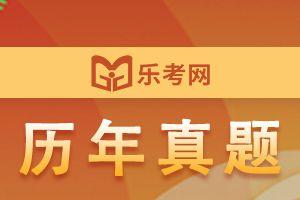 2019初级会计经济法基础真题及答案3