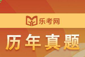 2019初级会计经济法基础真题及答案4