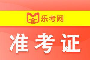 北京2021初级会计考试准考证打印时间:5月7日—5月23日
