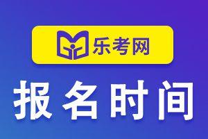 2021年陕西二级建造师报名时间及官网