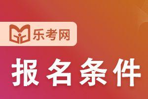 2021年陕西二级建造师报名条件及官网