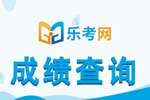 2020年贵州二建考试成绩查询时间公布!