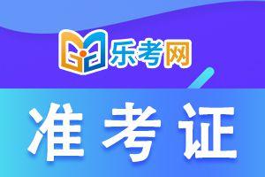 江苏2021初级会计准考证打印时间:5月5日—5月14日