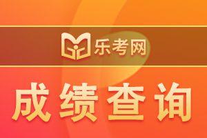 2020年天津二级建造师考试成绩时间:2021年1月28日