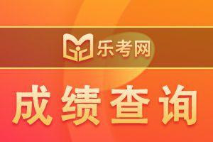 2020年江苏省二级建造师考试成绩发布