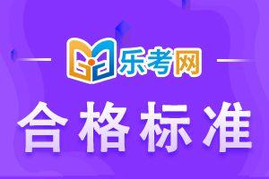 四川广安2020年二级建造师合格标准公布