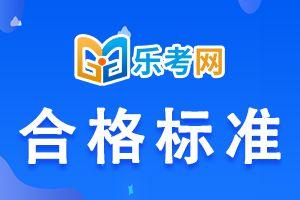 2020黑龙江二级建造师合格标准公布!