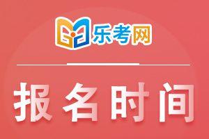 2021年陕西二级建造师考试报名时间