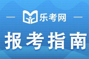 21年第一次证券业从业资格考试报名入口官网介绍