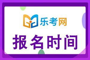 2021年陕西二级建造师考试报名时间及入口