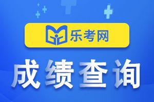 2020年重庆二级建造师考试成绩查询时间公布!