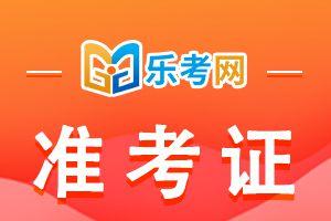 甘肃2021年二建考试准考证打印时间5月25日至30日