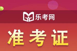 宁夏2021年二建考试准考证打印时间:5月24日至29日