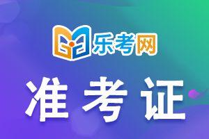 陕西2021年二建考试准考证打印时间:考前一周