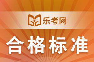 2020年广东二级建造师合格标准具体内容介绍!
