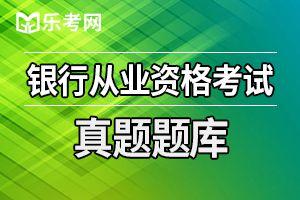 银行从业资格考试初级个人理财模考题