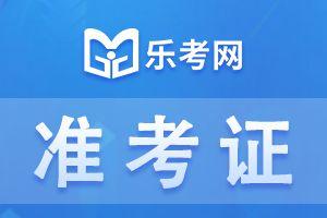 上海2021年二建考试准考证打印时间:5月25日-28日