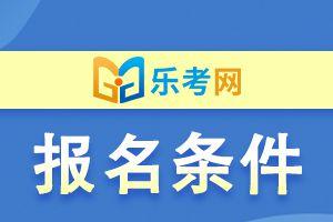 天津2021年二级建造师考试报考条件及免试条件