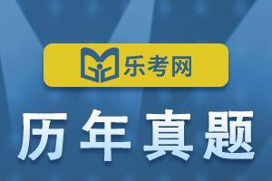 注册会计师CPA考试历年真题答案:经济法第八章