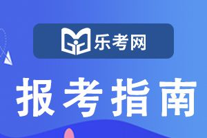 上海2021年二级建造师考生疫情防控告知书