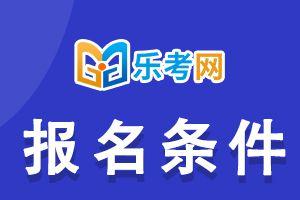 云南·楚雄2021年二级建造师报考条件是什么?