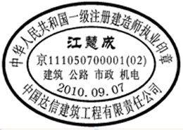 福建二级注册建造师执业印章制作样式