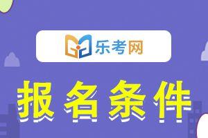 云南·临沧2021年二级建造师报考条件是什么?