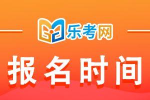 2022年度重庆二级建造师报名时间