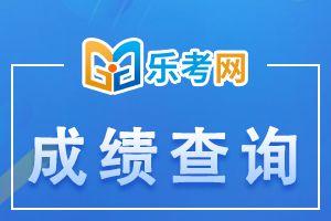 2021年上海二建成绩查询时间