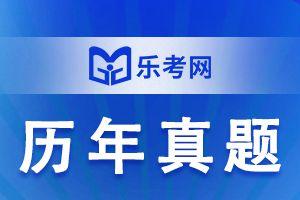基金从业资格考试《基金法律法规》真题练习(2)