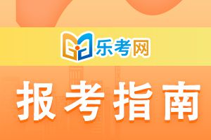 21年浙江初级会计资格考试成绩合格标准