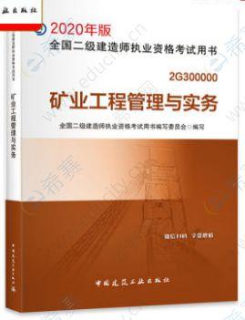 20年二级建造师考试《矿业实务》教材