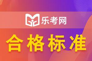 20年度贵州省二级建造师职业资格考试合格标准