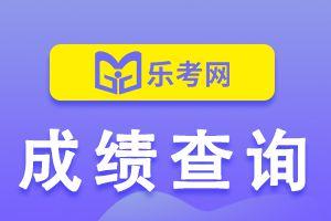 2021年江苏二级建造师成绩查询通道开启