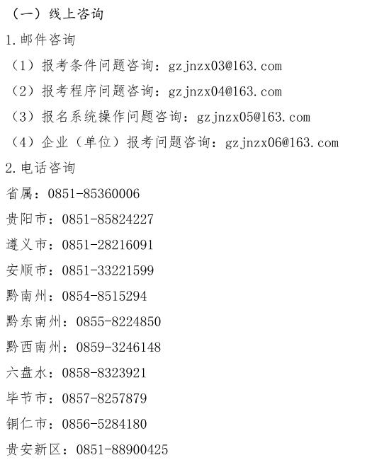 贵州2021年二级建造师考试报名时间