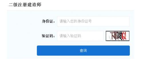 2021年重庆二级建造师考试成绩可以查询了