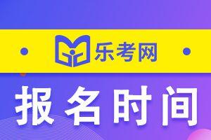 江西省2022年度二级建造师考试报名时间
