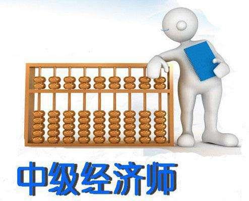 注册初级经济师报名信息的注意事项