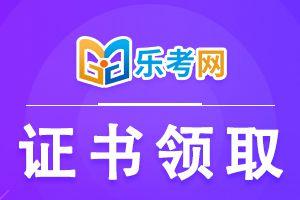 2021年安徽安庆二级建造师证书领取