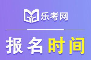 青海省2022年度二级建造师考试报名时间