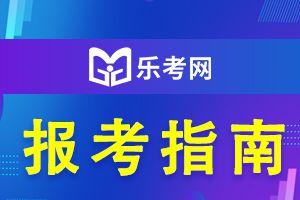 天津银行从业继续教育官网入口及相关资讯
